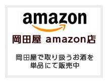 特選地ビールの岡田屋 Amazon店