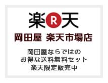 特選地ビールの岡田屋 楽天店