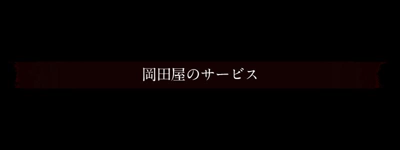 岡田屋のサービス