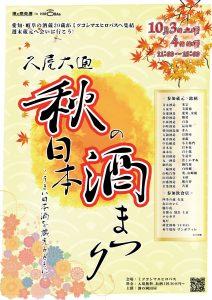 久屋大通 秋の日本酒まつり